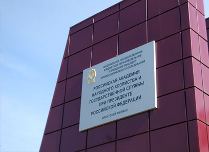 Over 60 RANEPA campuses in RUSSIA