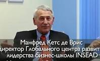 The problem of leadership in Russia. Interview with Manfred Kets de Vries