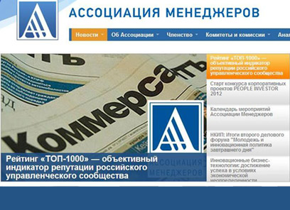 "Rating of the Russian Managers' Association ""Top 1,000 Russian Managers"""